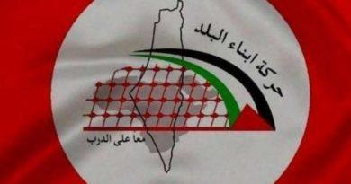 بيان من حركتي أبناء البلد وكفاح للشعب الفلسطيني أينما تواجد