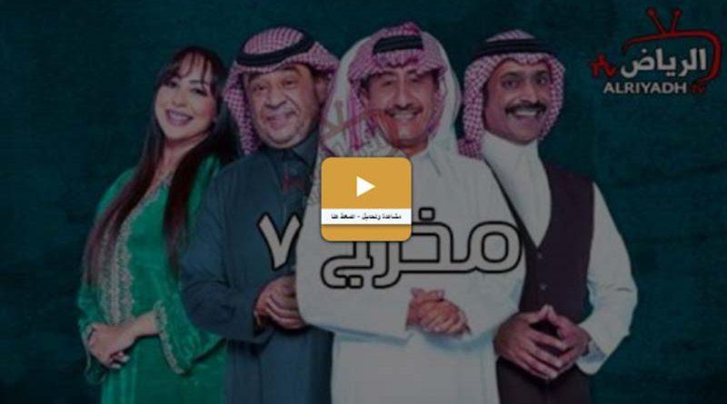 مسلسل مخرج7 السعودي سموم تطبيعية - خالد الدباس