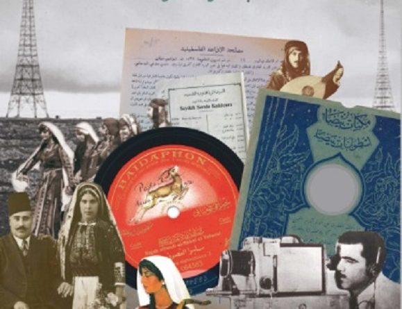 الإرث الفلسطيني المرئي والمسموع، لبشار شموط