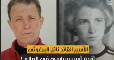 نائل البرغوثي 41 سنة كفاح ونضال وصبر وصمود ومواجهة السجان وعتم الزنازين