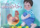 """بقعةُ ضوء على قصة """"دجاجة دندن"""" للكاتب مصطفى عبد الفتاح – فتحية أمين"""
