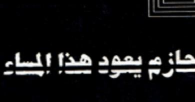 """مراجعة نقدية لرواية """"حازم يعود هذا المساء"""" لنبيل عودة – رائد الحواري"""