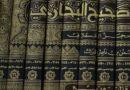 قراءة في صحيح البخاري – الناصر خشيني