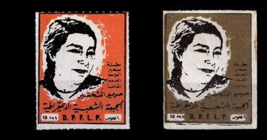 22 شباط .. وحكاية الطوابع في مسيرة الجبهة الديمقراطية – أحمد الخطاب