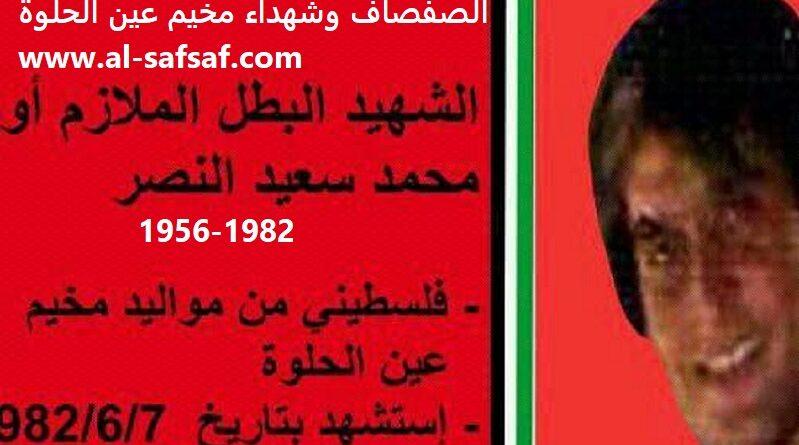 الشهيد محمد سعيد النصر – شاستري – 1956-1982 – نضال حمد