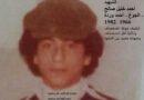 """الشهيد أحمد خليل صالح """"الجوخ""""– أحمد وردة، 1966 -1982 – نضال حمد"""