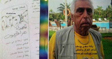 وفاة سعدي يوسف شاعر العراق الكبير