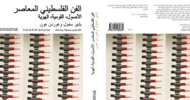 صدور كتاب الفن الفلسطيني المعاصر الأصول، القومية، الهوية