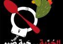 د. حمدونة: عملية انتزاع الأسرى للحرية مشروعة