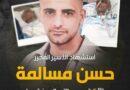 وفاة الأسير المحرر حسن مسالمة في مستشفى بمدينة رام الله المحتلة