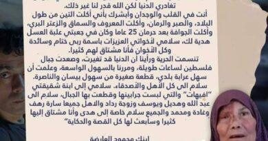 رسالة الأسير البطل محمود العارضة لوالدته